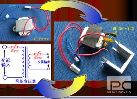 降压变压器ptc的应用位置